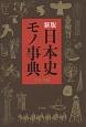 日本史モノ事典<新版>