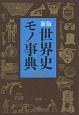 世界史モノ事典<新版>
