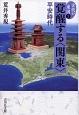 覚醒する〈関東〉 平安時代 古代の東国3