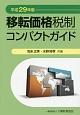 移転価格税制コンパクトガイド 平成29年