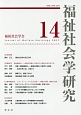 福祉社会学研究 (14)