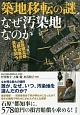 築地移転の謎 なぜ汚染地なのか 石原慎太郎元都知事の責任を問う