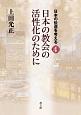日本の教会の活性化のために 日本の伝道を考える4