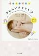 だれでもできるやさしいタッチケア DVDブック 赤ちゃんとの絆を深めるタッチ&コミュニケーション