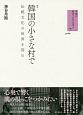 韓国の小さな村で 伝統文化の世界を刻む<新版> 日韓の歴史・文化を学ぶ2