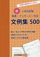 新・小学校受験 願書・アンケート・作文 文例集500 今話題の保護者作文にも対応
