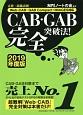 CAB・GAB完全突破法! 2019 必勝・就職試験!Web-CAB・GAB Compa