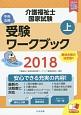 介護福祉士 国家試験 受験ワークブック(上) 2018