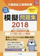 介護福祉士国家試験 模擬問題集 2018