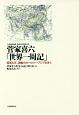 菅家喜六「世界一周記」 昭和6年、激動のヨーロッパ・アジアを歩く