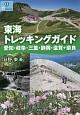 東海トレッキングガイド 愛知・岐阜・三重・静岡・滋賀+奈良