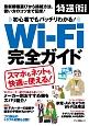 初心者でもバッチリわかる!Wi-Fi完全ガイド 最新機種選びから接続方法、使い方のコツまで伝授!