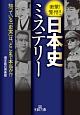 日本史ミステリー 知っている「史実」は、どこまで本当か!?