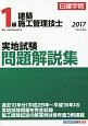 1級建築施工管理技士 実地試験問題解説集 平成29年