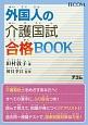 外国人の介護国試 合格BOOK