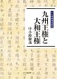 九州王権と大和王権 中小路駿逸遺稿集