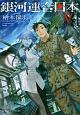 銀河連合日本 (5)