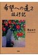 希望への道 旅行記 (2)