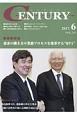 "CENTURY 2017.6 特集:従来の働き方や業務プロセスを変革する""RPA"" (243)"