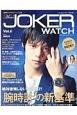 Men's JOKER WATCH 腕時計から考えるファッション誌(6)