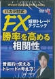 バカラ村式 FX短期トレードテクニック Wizard Seminar DVD Library 勝率を高める相関性