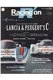 Racing on ランチア&プジョー グループCクロニクル4 Motorsport magazine(489)