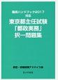 東京都主任試験「都政実務」 択一問題集 職員ハンドブック 2017対応