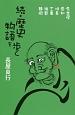 続・歴史物語を歩く 名古屋、愛知、岐阜、三重、滋賀、静岡