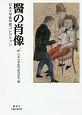 醫の肖像 日本大学医学部コレクション