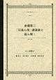 倉橋惣三「児童心理」講義録を読み解く