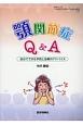 """顎関節症Q&A 患者さんへの""""ベストアンサー""""シリーズ 自分でできる予防と治療のアドバイス"""