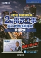 分野別 問題解説集 2級電気工事施工管理技術検定 実地試験 スーパーテキストシリーズ 平成29年