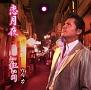 恋月夜/紅い川(DVD付)