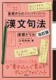 基礎からのジャンプアップノート 漢文句法・演習ドリル<改訂版>