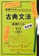 基礎からのジャンプアップノート 古典文法・演習ドリル<改訂版>