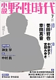 小説・野性時代 2017.7 (164)