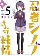 忍者シノブさんの純情 (5)