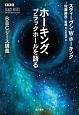 ホーキング、ブラックホールを語る BBCリース講義