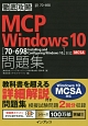 徹底攻略MCP問題集 Windows10 [70-698:Installing and Configuring Windows10]対応