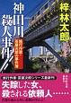 神田川殺人事件 旅行作家・茶屋次郎の事件簿