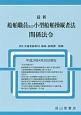 最新・船舶職員及び小型船舶操縦者法関係法令 平成29年4月30日現在