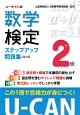 U-CANの数学検定 2級 ステップアップ問題集<第3版> ユーキャンの資格試験シリーズ