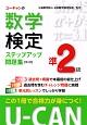 U-CANの数学検定 準2級 ステップアップ問題集<第3版> ユーキャンの資格試験シリーズ
