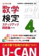 U-CANの数学検定 4級 ステップアップ問題集<第3版> ユーキャンの資格試験シリーズ