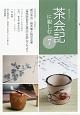 淡交テキスト 茶会記に親しむ (7)