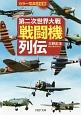 第二次世界大戦「戦闘機」列伝 カラー写真<決定版>