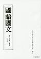 国語国文 86-5 大谷雅夫教授退職記念特輯2