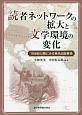 読者ネットワークの拡大と文学環境の変化 19世紀以降にみる英米出版事情