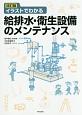 イラストでわかる給排水・衛生設備のメンテナンス<改訂版>