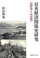 日英経済関係史研究 1860~1940